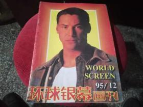 环球银幕画刊 1995年第12期