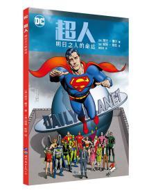 超人:明日之人的命运