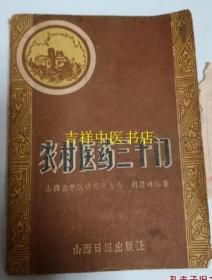 1959年 农村医药三十门 整本民间土方偏方