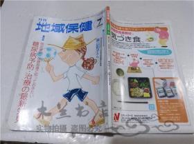 原版日本日文书 月刊 地域保健 平成20年7月号 菅国典 株式会社东京法规出版 2008年7月 大32开平装