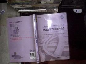 市政公用工程管理与实务(第2版)