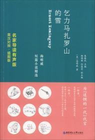乞力马扎罗山的雪——海明威短篇小说精选(英汉对照·名家导读有声版)
