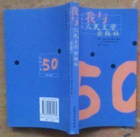 我与人民文学出版社:人民文学出版社建社五十周年纪念文集(1951~2001)