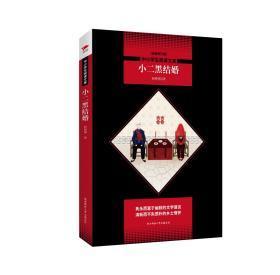 中小学生阅读文库:小二黑结婚【全新修订版】黑皮名著全新升级版