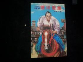 八代将军 德川吉宗(日文原版)32开