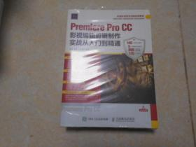 PremiereProCC影视编辑剪辑制作实战从入门到精通