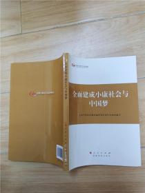 第四批全国干部学习培训教材:全面建成小康社会与中国梦【品佳】