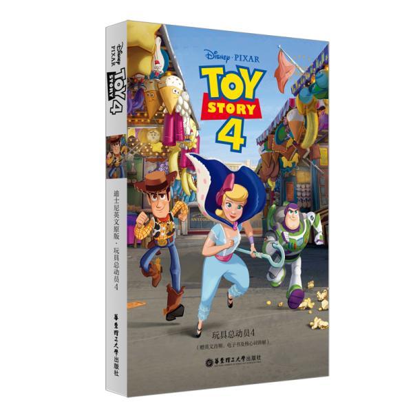 玩具总动员:迪士尼英文原版:4:4
