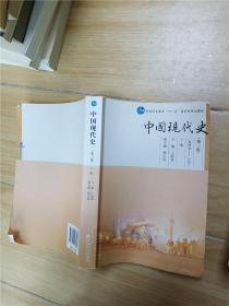 中国现代史 第三版 下册【内有笔迹】