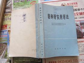 朝鲜语实用语法