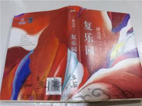 复乐园 (日)渡边淳一 百花洲文艺出版社 2014年10月 大32开硬精装