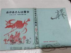 原版日本日文书 おかあさんは魔女 訳者 前田三惠子 株式会社偕成社 1968年11月 大32开硬精装