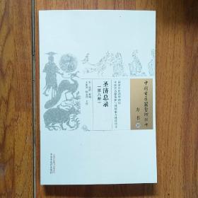 圣济总录(第八册)―中国古医籍整理丛书,