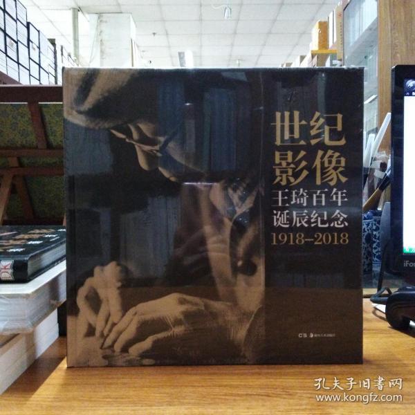 世纪影像王琦百年诞辰纪念(1918-2018)