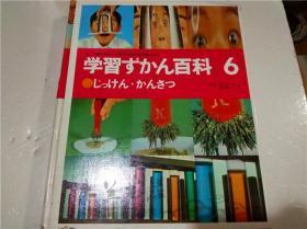 【日文日本原版书】学习ずかん百科 6じっけん・かんさつ  学习研究所 1972年版 大16开硬精装