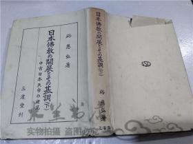 原版日本日文书 日本仏教の开展とその基调 下卷  硲慈弘 株式会社三省堂 1974年2月 大32开硬精装