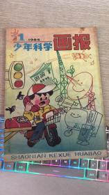 少年科学画报(1985.1)