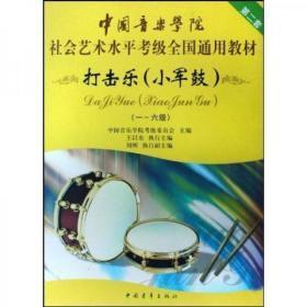 中国音乐学院社会艺术水平考级全国通用教材:打击乐(小军鼓)(1-6级)