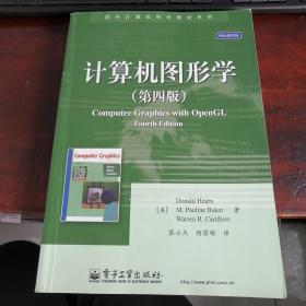 计算机图形学(第四版)