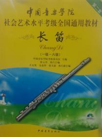 中国音乐学院社会艺术水平考级 长笛第二套一级~六级