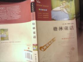 格林童话(彩插励志版)/新课标必读名著·无障碍阅读