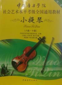 中国音乐学院社会艺术水平考级全国通用教材小提琴8~10级 中国青年出版社