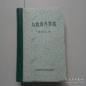 丸散膏丹集成  郑显庭编  上海科学技术出版社  影印本  包快递