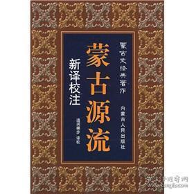 新译校注蒙古源流(蒙古史经典著作 全一册)