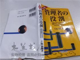 原版日本日文书 管理者の役割-管理基础テキスト- 片山宽和 经营书院 1998年8月 32开软精装