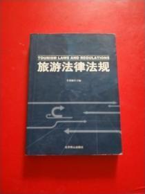 旅游法律法规 北京燕山出版社( 2012年 一版一印