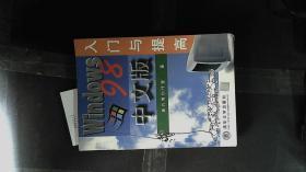 windows 98中文版 入门与提高