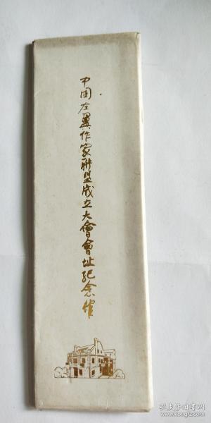 中国左翼作家联盟成立大会会址纪念馆**