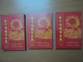 陈子性藏书全集  (上中下)