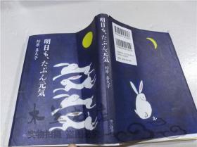 原版日本日文书 明日も、たぶん元気  柗原喜久子 KTC中央出版 2016年11月 32开软精装