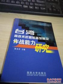 台湾高技术武器装备发展及作战能力研究  ——H1书架