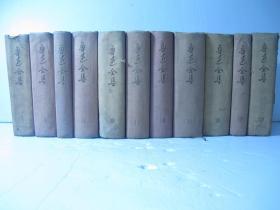 1948年版硬精本《鲁迅全集》十一册