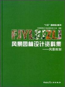 风景园林设计资料集:园林植物种植设计