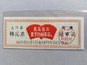 70年河南武涉县棉花票定量6两