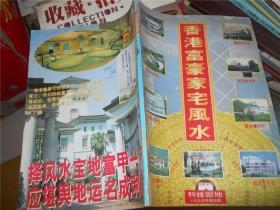 《科技园地》1994年第四期(香港富豪家宅风水)16开