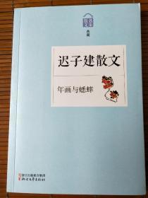 迟子建散文:《年画与蟋蟀》