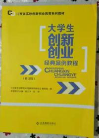 正版 大学生创新创业 经典案例教程(修订版) 作者:陈文华 江西高校出版社  9787549340552