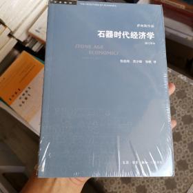 石器时代经济学-修订译本