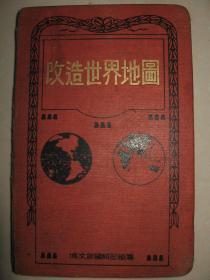 本网唯一 侵华地图 1921年《改造世界地图》第一次世界大战古地图   原装布衬底硬面折叠式