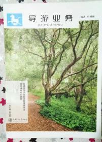 正版 导游业务    作者:叶娅丽  出版社: 上海交通大学出版社 9787313176394