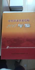 中共甘肃省委党校年鉴(2017)