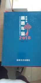吉林市昌邑年鉴(2018)(总第三卷)