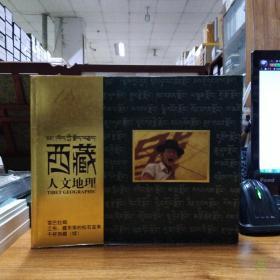 西藏人文地理2004年11月总第二、三期合刊