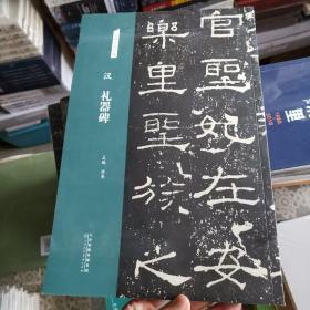 汉:礼器碑/名碑名帖经典