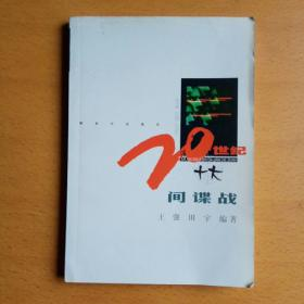 百年百战丛书:20世纪十大间谍战