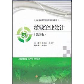 正版 金融企业会计 (第三版)章颖薇 编  西南财经大学出版社 9787550430617
